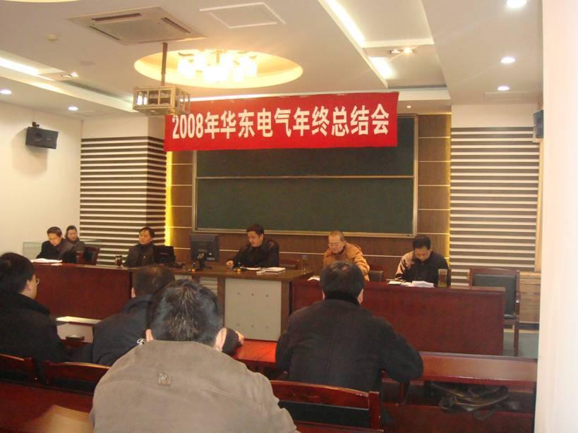 公司召开2008年度年终总结大会