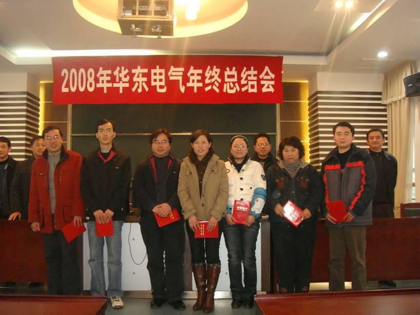万博官网app安卓版下载电气2008年度优秀员工