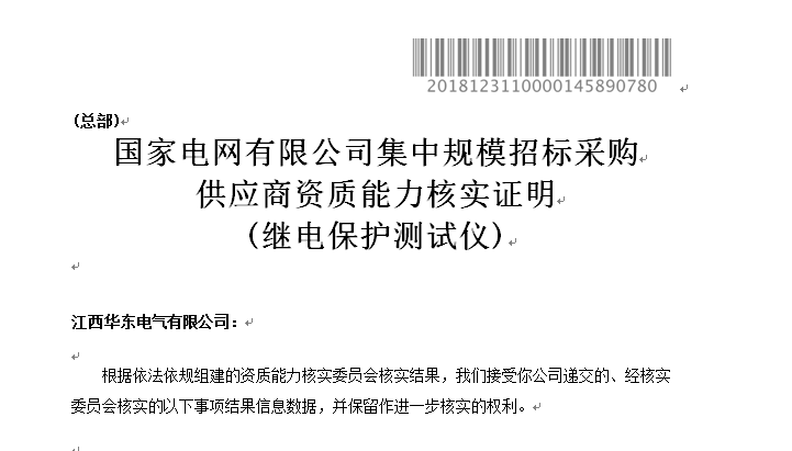 通过国家电网新万博棋牌万博体育mantbex登录供应商资质能力核实
